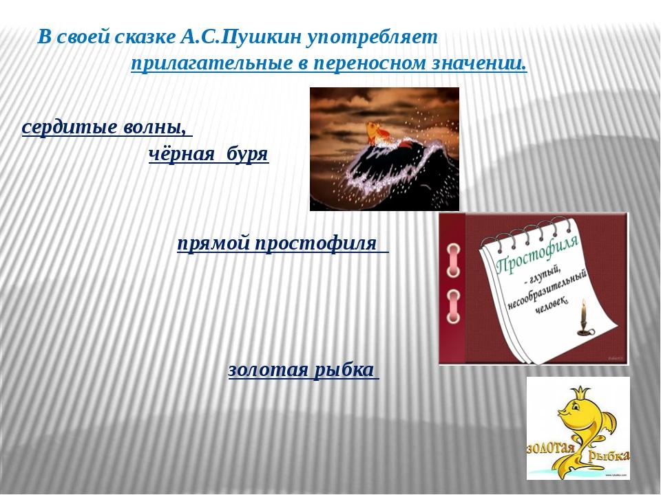 В своей сказке А.С.Пушкин употребляет прилагательные в переносном значении. с...
