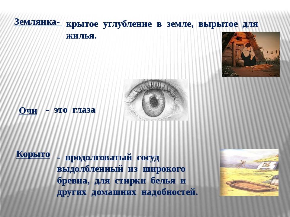 Землянка- крытое углубление в земле, вырытое для жилья. Очи - это глаза Корыт...