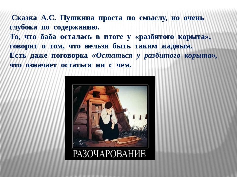 Сказка А.С. Пушкина проста по смыслу, но очень глубока по содержанию. То, чт...