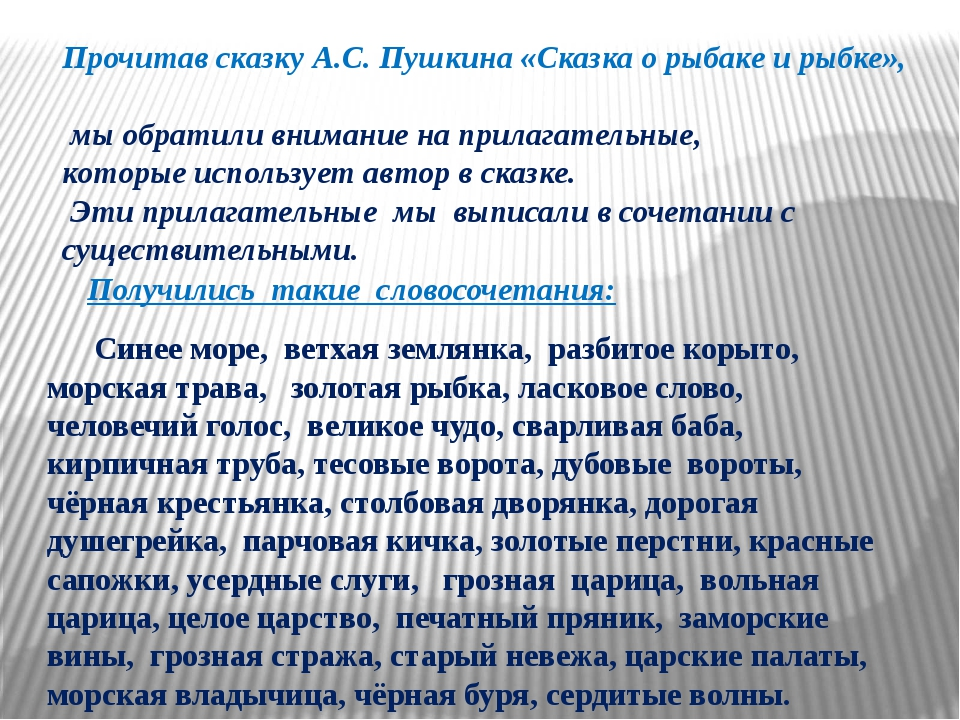 проект по русскому языку 4 класс канакина сказка о рыбаке и рыбке