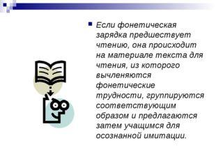 Если фонетическая зарядка предшествует чтению, она происходит на материале те