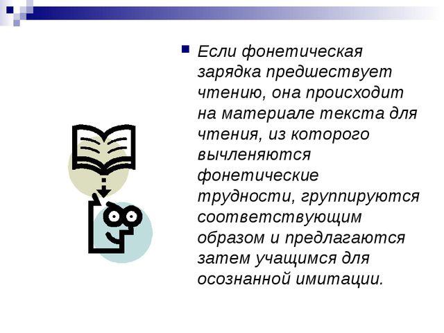 Если фонетическая зарядка предшествует чтению, она происходит на материале те...