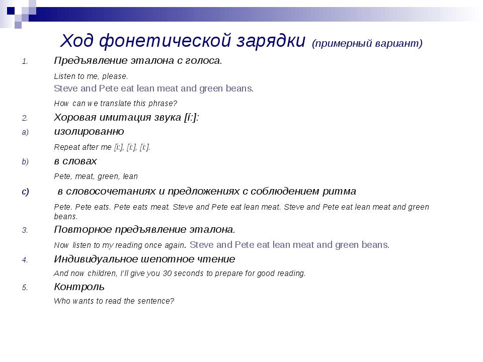 Ход фонетической зарядки (примерный вариант) Предъявление эталона с голоса....