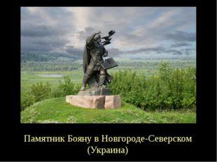 Памятник Бояну в Новгороде-Северском (Украина)