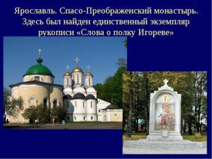 Ярославль. Спасо-Преображенский монастырь. Здесь был найден единственный экзе