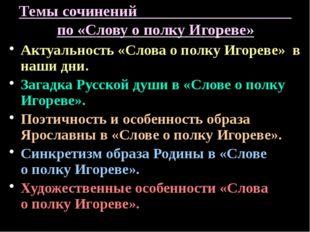 Темы сочинений по «Слову о полку Игореве» Актуальность «Слова о полку Игореве