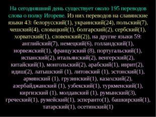 На сегодняшний день существует около 195 переводов слова о полку Игореве. Из