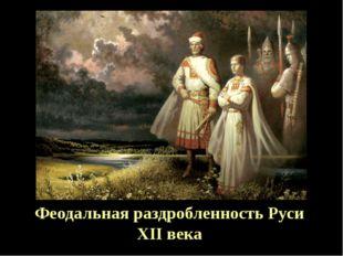 Феодальная раздробленность Руси XII века