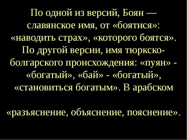 По одной из версий, Боян— славянское имя, от «боятися»: «наводить страх», «к...
