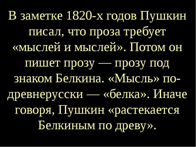 В заметке 1820-х годов Пушкин писал, что проза требует «мыслей и мыслей». Пот...