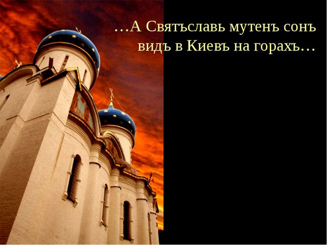 …А Святъславь мутенъ сонъ видъ в Киевъ на горахъ…