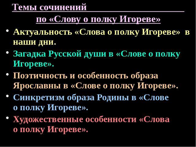 Темы сочинений по «Слову о полку Игореве» Актуальность «Слова о полку Игореве...