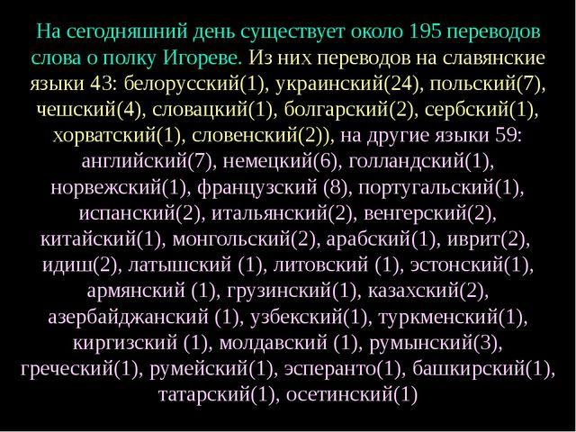 На сегодняшний день существует около 195 переводов слова о полку Игореве. Из...