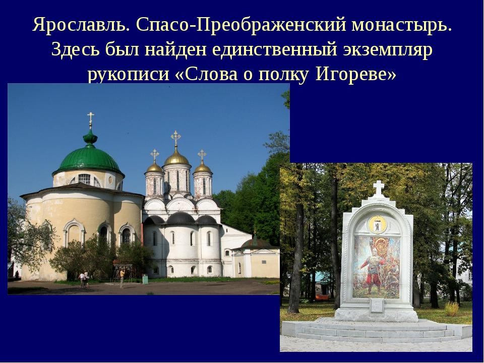 Ярославль. Спасо-Преображенский монастырь. Здесь был найден единственный экзе...