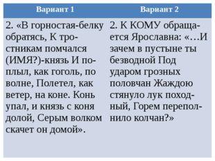 Вариант 1 Вариант 2 2. «В горностая-белкуобратясь, Ктро-стникампомчался (ИМЯ?