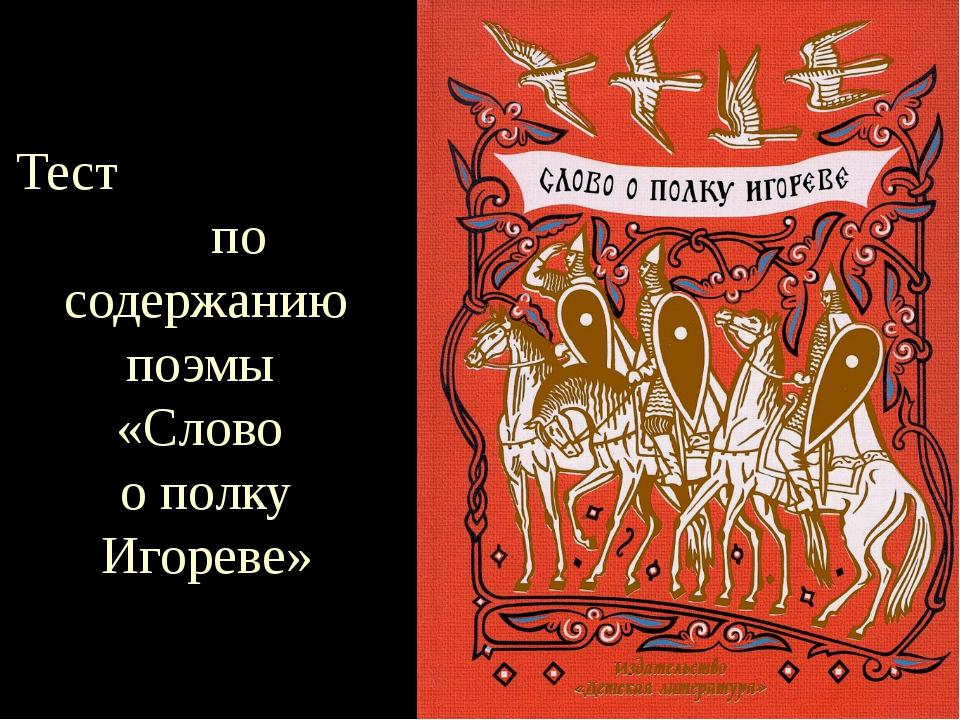 Тест по содержанию поэмы «Слово о полку Игореве»