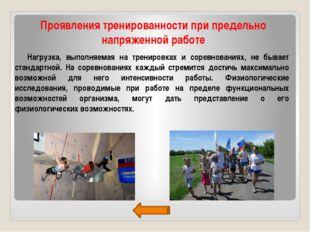Проявления тренированности при предельно напряженной работе Нагрузка, выполня