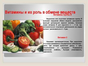 Витамины и их роль в обмене веществ Витамины группы В Недостаток или отсутств