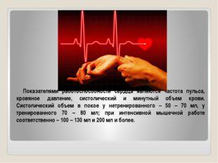 Показателями работоспособности сердца являются частота пульса, кровяное давл