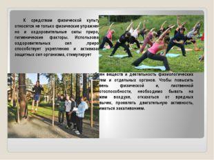 К средствам физической культуры относятся не только физические упражнения, н