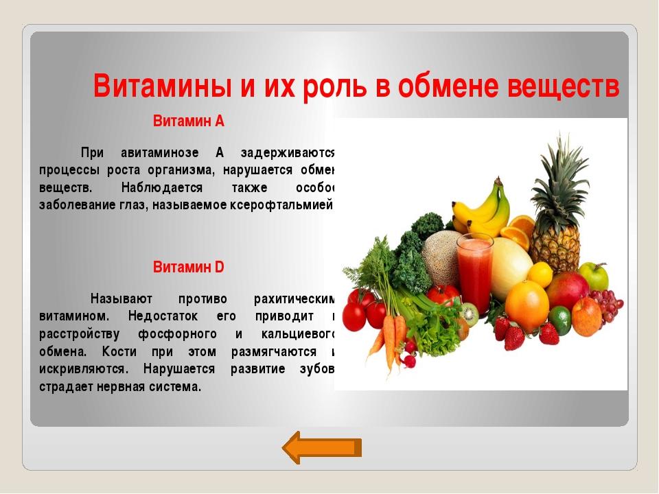 Витамины и их роль в обмене веществ Витамин А При авитаминозе А задерживаются...