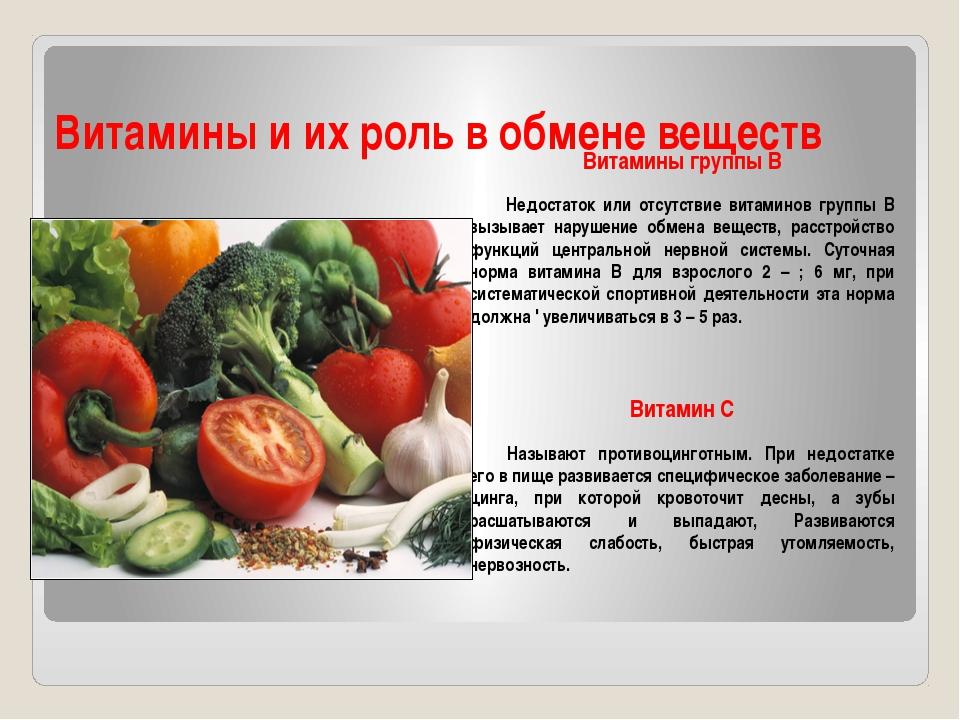 Витамины и их роль в обмене веществ Витамины группы В Недостаток или отсутств...