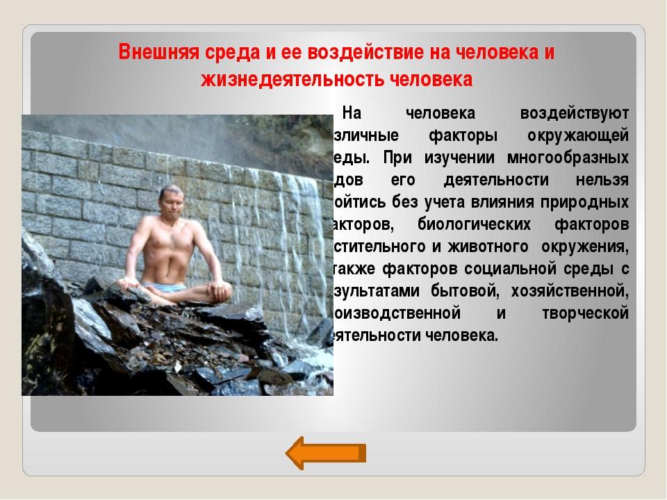Внешняя среда и ее воздействие на человека и жизнедеятельность человека На че...