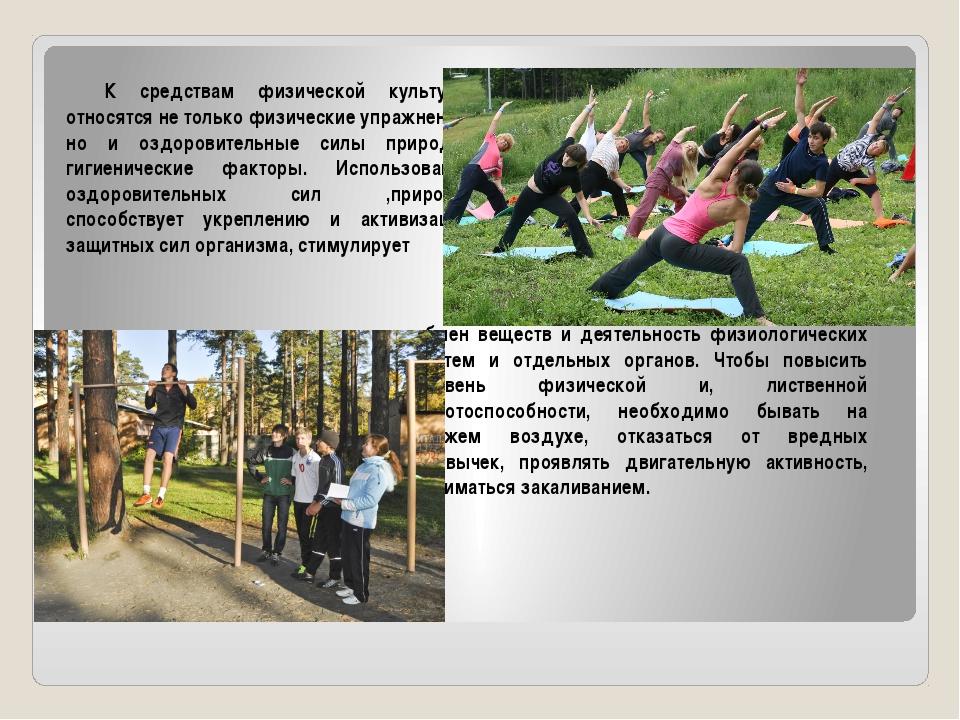 К средствам физической культуры относятся не только физические упражнения, н...
