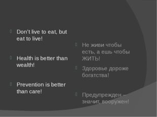 Don't live to eat, but eat to live! Health is better than wealth! Prevention
