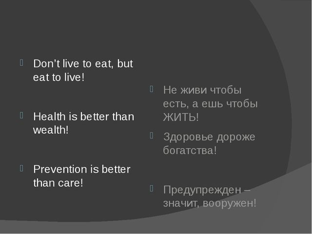 Don't live to eat, but eat to live! Health is better than wealth! Prevention...