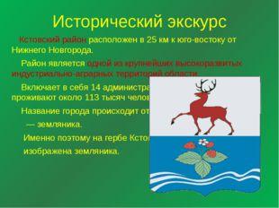 Исторический экскурс Кстовский район расположен в 25 км к юго-востоку от Нижн