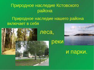 Природное наследие Кстовского района Природное наследие нашего района включа
