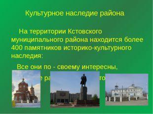 Культурное наследие района На территории Кстовского муниципального района на
