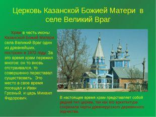 Церковь Казанской Божией Матери в селе Великий Враг Храм в честь иконы Казан