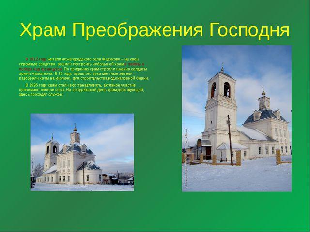 Храм Преображения Господня В 1812 году жители нижегородского села Федяково –...