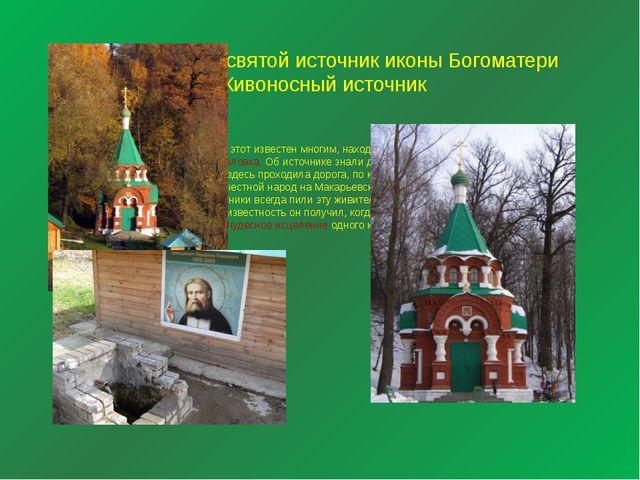 Баранов ключ, святой источник иконы Богоматери Живоносный источник Источник...