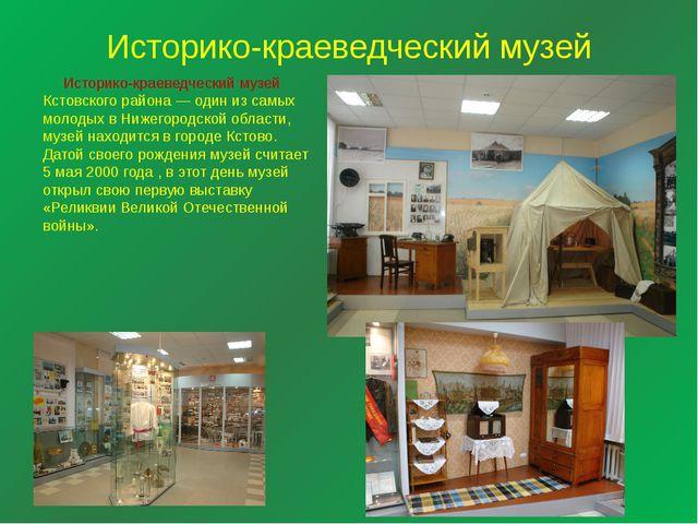 Историко-краеведческий музей Историко-краеведческий музей Кстовского района —...