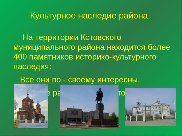 Культурное наследие района На территории Кстовского муниципального района на...
