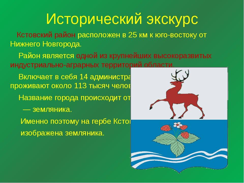 Исторический экскурс Кстовский район расположен в 25 км к юго-востоку от Нижн...