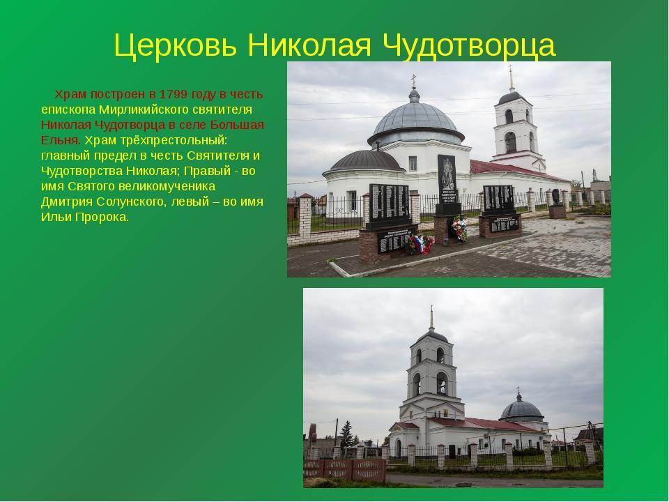 Церковь Николая Чудотворца Храм построен в 1799 году в честь епископа Мирлик...