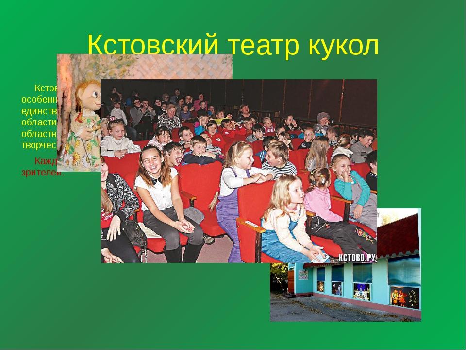 Кстовский театр кукол Кстовский народный театр кукол, театр особенный, на дру...