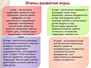 I этап - воспитатель содействует развитию игры, формирует умение связно пере
