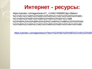 Интернет - ресурсы: https://yandex.ru/images/search?_=1438174089801&p=3&text=