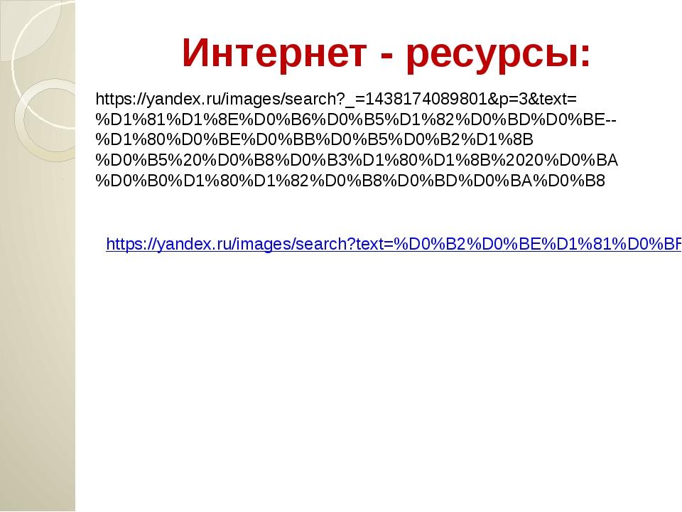 Интернет - ресурсы: https://yandex.ru/images/search?_=1438174089801&p=3&text=...