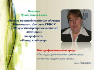 Петрова Ирина Витальевна Мастер производственного обучения Шарангского филиа