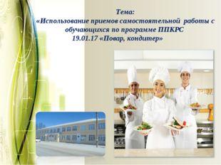 Тема: «Использование приемов самостоятельной работы с обучающихся по программ