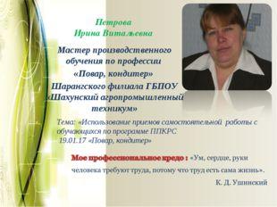 Петрова Ирина Витальевна Мастер производственного обучения по профессии «Пова