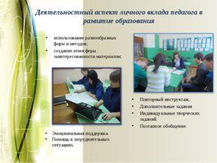 Деятельностный аспект личного вклада педагога в развитие образования использо
