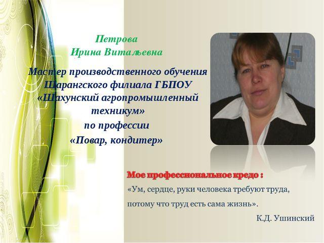 Петрова Ирина Витальевна Мастер производственного обучения Шарангского филиа...