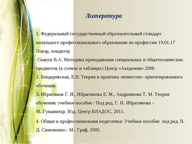 Литература 1. Федеральный государственный образовательный стандарт начального...